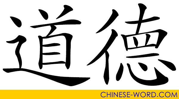 Chinese word: 道德 morality; ethics