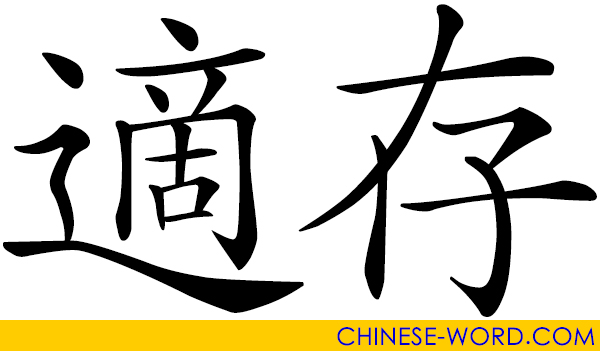 Chinese word: 適存 suitable to survive