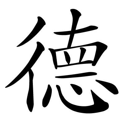 Chinese symbol 德: morality, decency, virtues, kindness