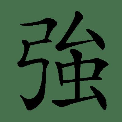 Chinese symbol: 強 strong; powerful; vigorous