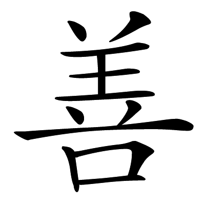 Chinese symbol: virtuous, virtue; good, goodness